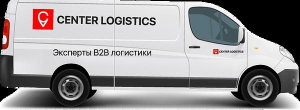 Центр Логистика (Center Logistics) доставка в торговые сети