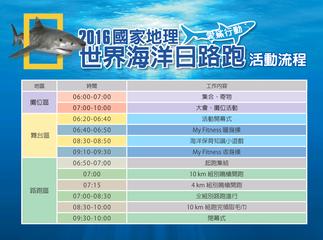 2016國家地理世界海洋日路跑資訊