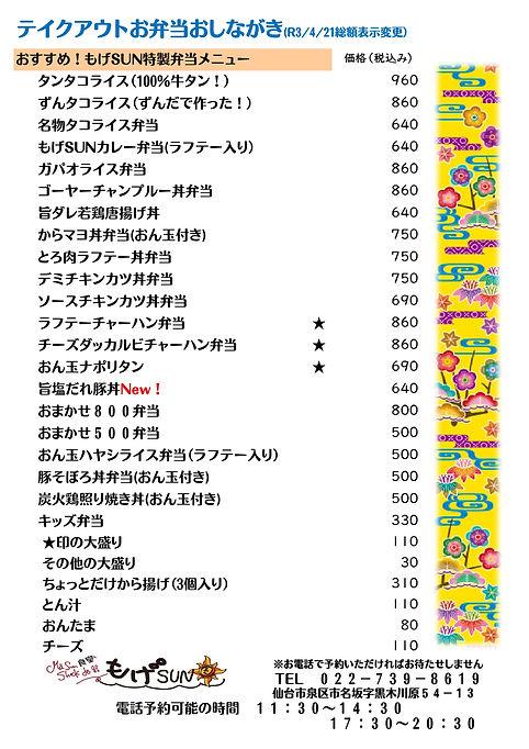 TOお弁当メニュー.jpg