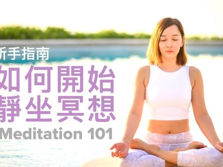 新手指南:如何開始冥想?Meditation 101