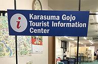 京都烏丸五条観光案内所