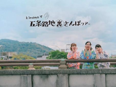 【京都検定1級師いち押し】着物で巡る「五条路地裏さんぽツアー」10月20日よりスタート! 京都着物レンタル夢館(ゆめやかた)が着物で巡るツアーを開催