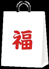 福袋単品白.png