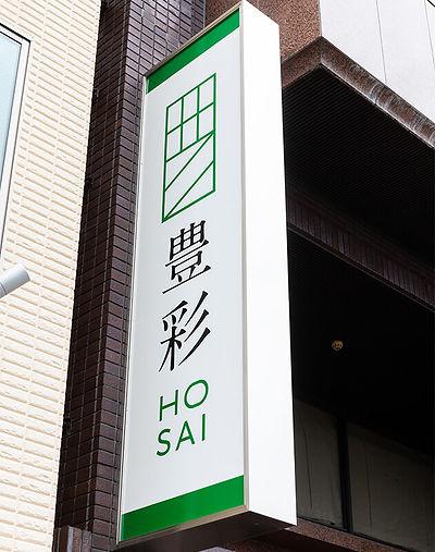 豊彩株式会社