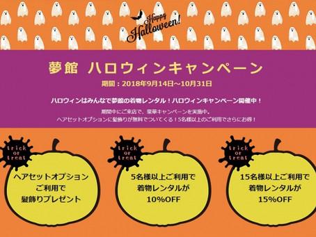 『ハロウィンは着物で大集合!』京都着物レンタル夢館で髪飾りプレゼントなど豪華キャンペーン開催!