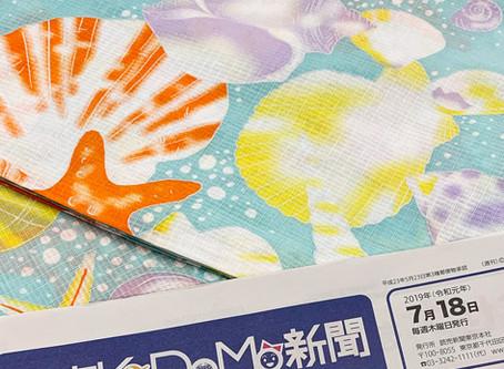 2019年7月18日発行の「 読売KoDoMo新聞 」に掲載されました☆