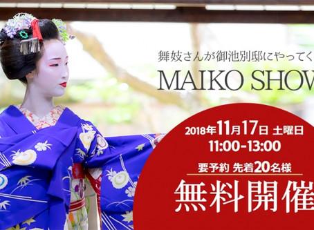 「舞妓さんに会いたい!」京都着物レンタル夢館 御池別邸にて11月17日「MAIKO SHOW」無料開催!