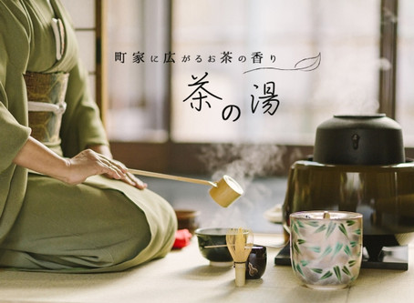 女子旅におすすめ!京都でプチ茶道体験 京町家で日常を忘れる癒しの時間 本格京町家を使った約50分間の気軽で楽しい茶道体験