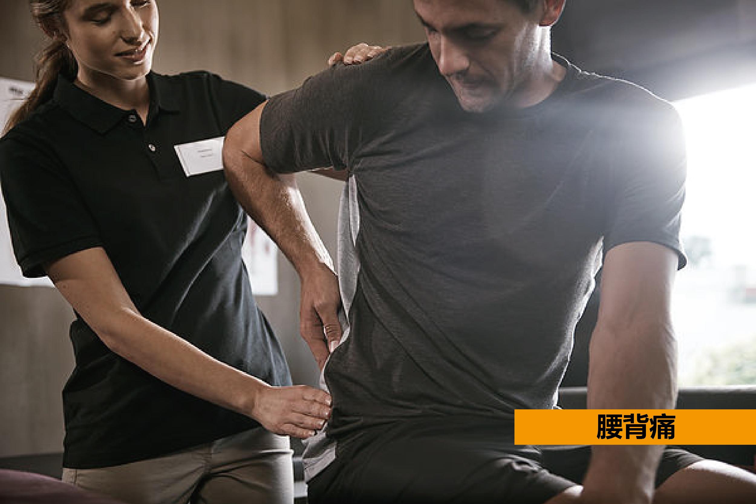 腰背痛-01