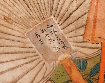 Salotto Cinese ventaglio incisione.jpg