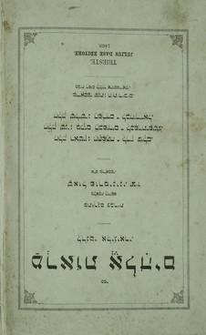 1869_FRONT_ebraico.jpg