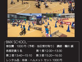 6/17 BMX SCHOOL + STRIDER
