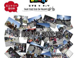 【第5回Kodomo to Chari】ランバイクレース詳細(大村ボート場)