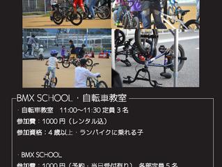 新年最初のBMX SCHOOL お知らせ!
