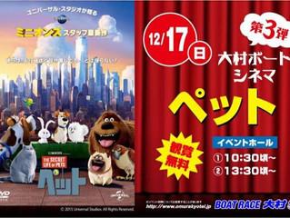 (12/17) Kodomo to Chari x クリスマススペシャル!