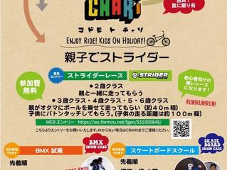 【第5回Kodomo to Chari】イベント詳細(大村ボート場)