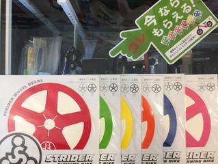 ストライダー ホイールデカールプレゼントキャンペーン!