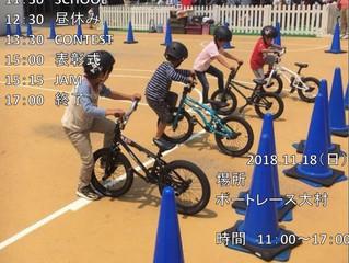 11/18 BMX コンテスト・スクールや同日開催イベント告知