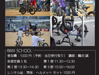 12/9 BMX SCHOOL + STRIDER のお知らせ