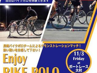 明日は Enjoy Bike Polo !