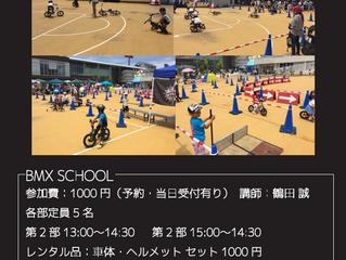 9/16 BMX SCHOOL + Strider