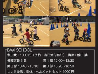 5/20(日) BMX SCHOOL + Strider