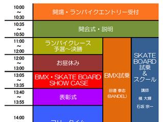 【Kodomo to Chari】タイムスケジュール・ランバイクレース注意事項(大村競艇場)