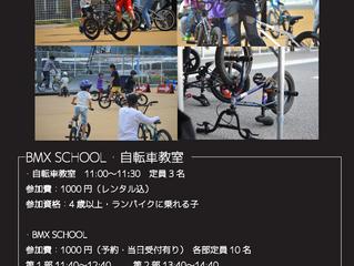 8/18 親子deチャリ BMX SCHOOL