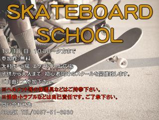 (再告知)スケートボードスクールのお知らせ