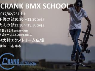 BMX SCHOOL 変更のお知らせ