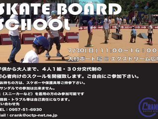 7/30 スケートボードスクール