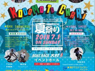 7/1 コドモトチャリ x 夏祭り !