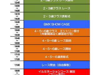 10/14 イベントタイムテーブル・9/29〜30の営業について