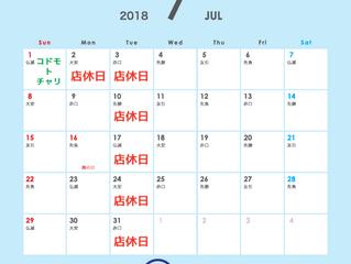 7月の営業予定表 明日はコドモトチャリ!