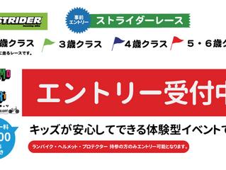 10/14 第13回 コドモトチャリ ランバイクレース エントリー開始!