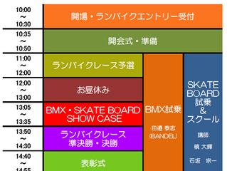 【Kodomo oto Chari】タイムスケジュール変更・会場MAPやコース等のお知らせ(大村ボート場)