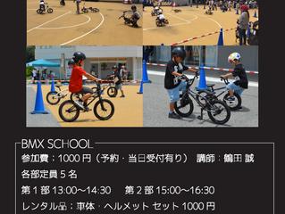 8/5 BMX SCHOOL