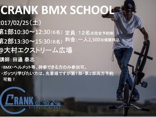 (2/25)BMX SCHOOL(大村ボート場)