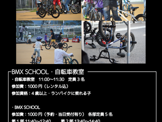 3/3(日)はBMX SCHOOL!