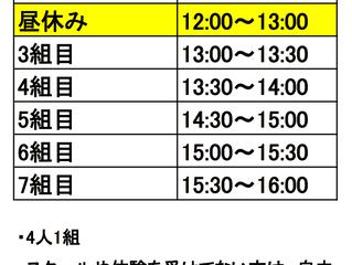 5/14(日)スケートボードスクール 詳細(大村競艇場)