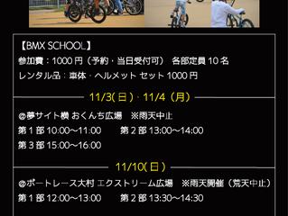11/3〜11/4・11/10 BMX SCHOOL 開催!
