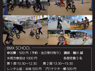 4/29(日) BMX SCHOOL + STRIDER @ボートレース大村
