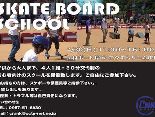 7/23 Kodomo to Chari x 夏祭り REPORT
