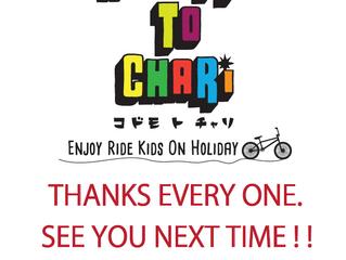 10/15(日)Kodomo to Chari ランバイクレース エントリー開始