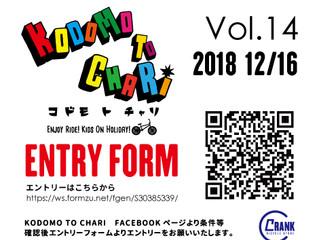12/16 第14回コドモトチャリ ランバイクレース 詳細