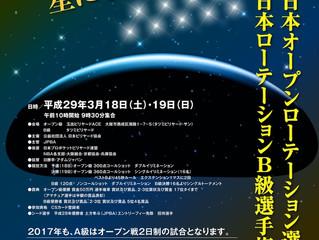 第67回 全日本オープンローテーション選手権大会