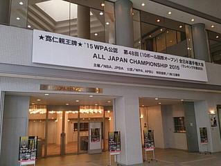 第48回 全日本選手権大会