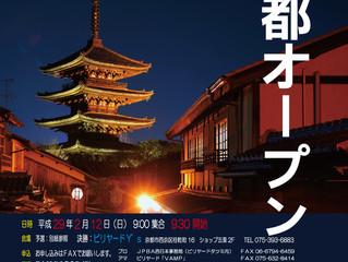 第22回 京都オープン