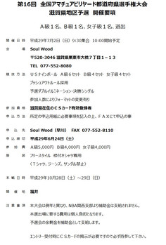 第16回全日本アマチュアビリヤード都道府県選手権大会 滋賀地区予選要項