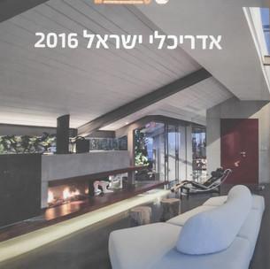 אדריכלי ישראל 2016
